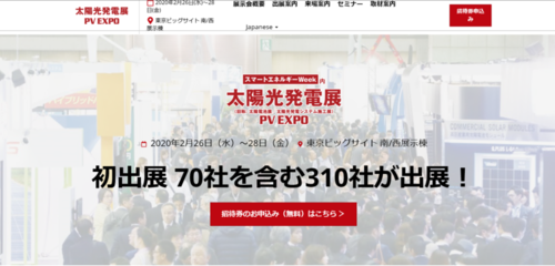 PV EXPO.png
